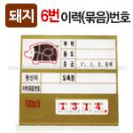 정육가격표(디지탈4)<br>돼지(금색)<font color=#fd4700>6번</font><br>이력(묶음)번호