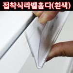 접착식라벨홀다(HW)<br>흰색
