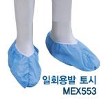 일회용발토시(MEX553)
