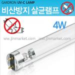 비산방지 살균램프<FONT color=bd2025><br>TUV 4WT5</font><br>(UV-C 램프)
