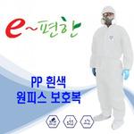 이편한 원피스보호복(흰색)
