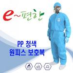 이편한 원피스보호복(청색)