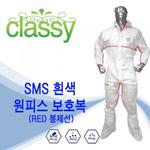 classy 흰색원피스보호복<br>붉은봉제선마무리
