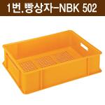 1번.빵상자(내쇼날)<br>NBK 502(노랑)21ℓ