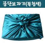 공단보자기(북청색)