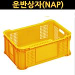 7번.운반상자(내쇼날)<br>NAP 104(노랑)28ℓ