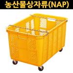 10번.농산물상자(내쇼날)<br>NAP 109(노랑)136ℓ