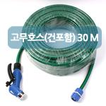 고무호스(건포함)30M
