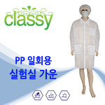 PP 일회용 실험실가운<br>실험복(흰색)