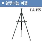 알루미늄 이젤<br>DA-155<br><FONT color=#3399ff>(H)750~820mm</FONT>