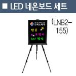 LED 네온보드 세트<br>LNB2-155<br><FONT color=#3399ff>(H)1620(mm)</FONT>