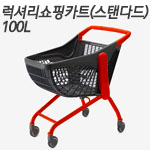 럭셔리쇼핑카트(100L)<br>(스탠다드/회색+빨강)<br>3가지옵션추가가능<br>(기본구성:하부사이드커버부착)