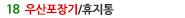 우산포장기/스텐휴지통/보온보냉물통