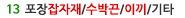 13.포장잡자재/수박끈/이끼/기타