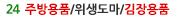 주방용품/위생도마/삼베주머니