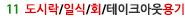11.도시락/일식/회/테이크아웃용기