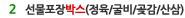 02.선물포장박스(정육/굴비/곶감)