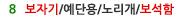 08.보자기/예단용/노리개/보석함