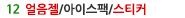 12.얼음젤/아이스팩/스티커