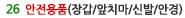 안전용품(장갑/앞치마/슈즈/안경)