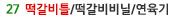 27.떡갈비틀/떡갈비비닐/연육기