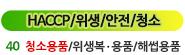 청소용품/위생복·용품/해썹용품