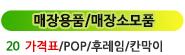 20.가격표/POP/후레임/칸막이