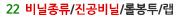 22.비닐종류/롤봉투/랩/랩포장기